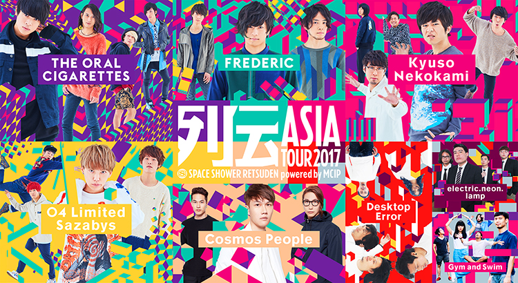 SPACE SHOWER RETSUDEN<br>ASIA TOUR 2017